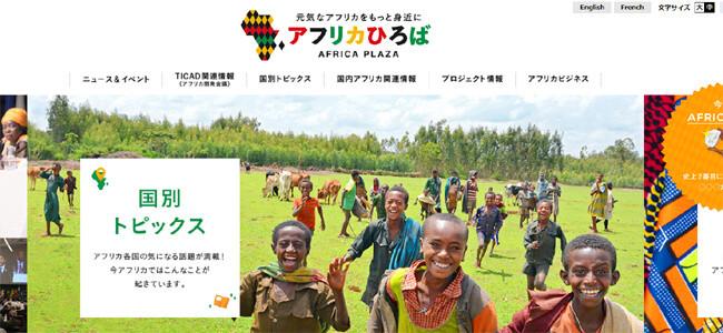 JICA アフリカひろば