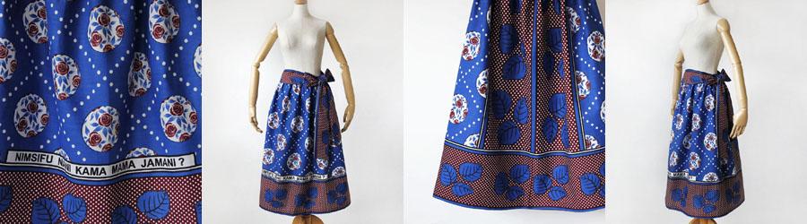 アフリカ布のスカート