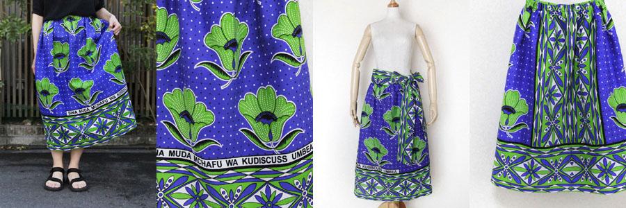 カンガのスカート